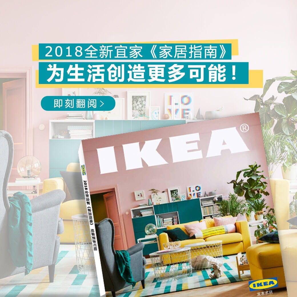 USD 4.19] 2018 IKEA Home Shopping Guide free shopping fees domestic ...
