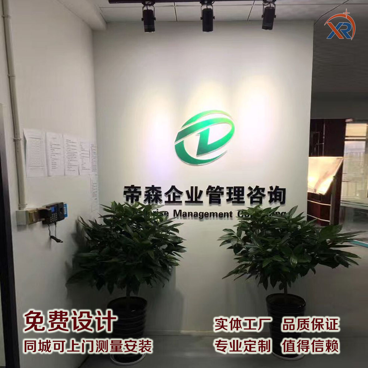 Company Logo Making Image Wall Background Plate Acrylic Word Crystal Foreground Signboard Design