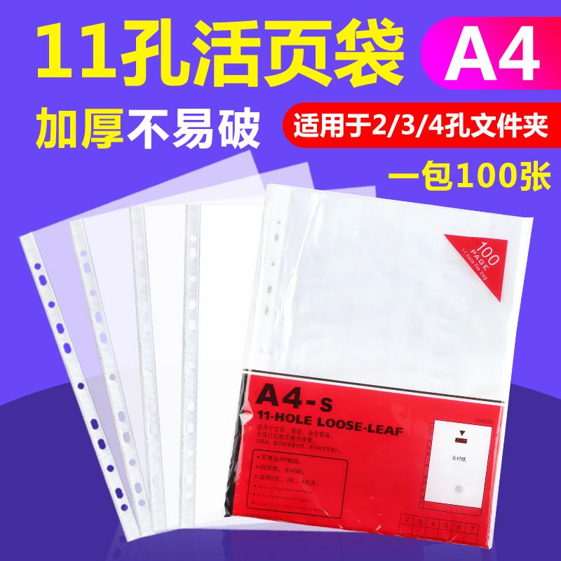 11孔保护膜A4活页文件袋资料塑料薄膜袋4c加厚透明十一多孔文件套