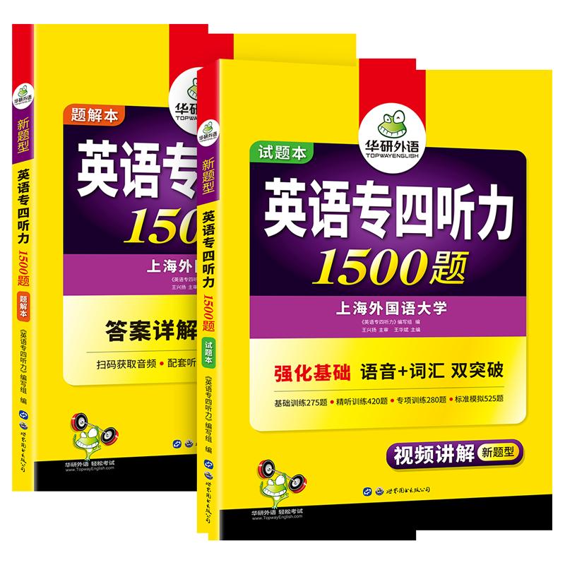 2021华研外语专四听力1500题