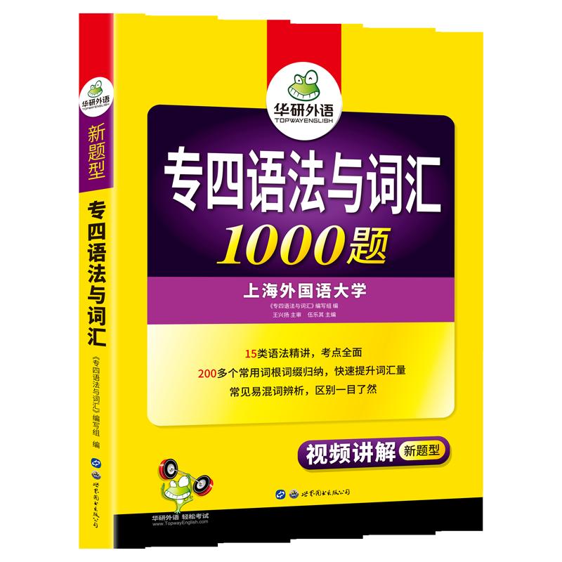 华研外语专四语法与词汇1000题