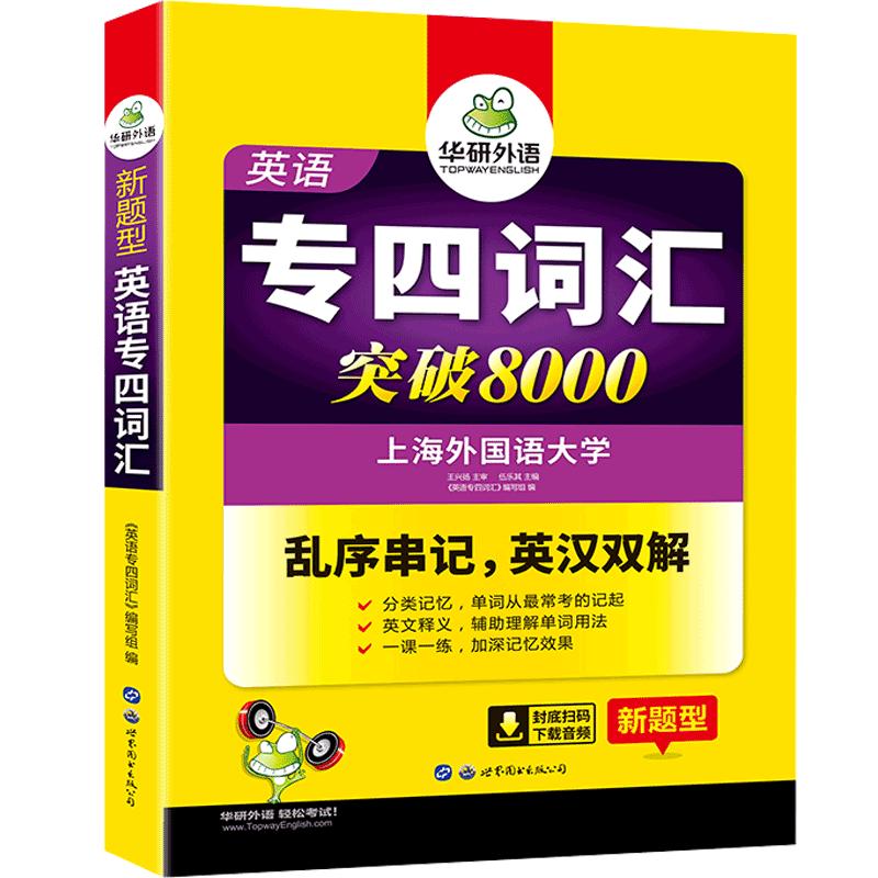 2021华研外语专四词汇突破8000