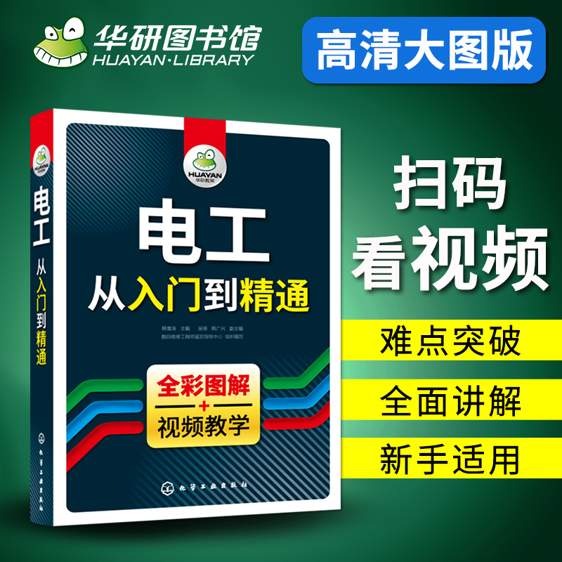 Electrician books self-taught full-color graphic zero basic electrician  wiring diagram elementary electrician basic textbook knowledge data PLC
