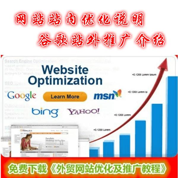 《外贸网站优化及推广教程》免费下载