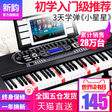 Синтезатор Xinyun 61 88