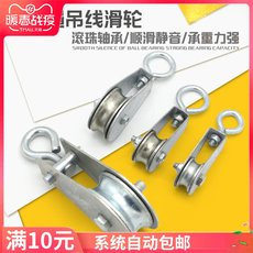 Driving sheave hoisting cables hanging wire bail roller bearing rope pulley wheel miniature
