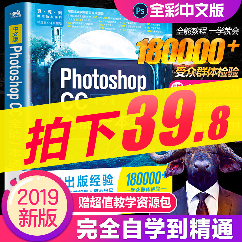 photoshopcc从自学到精通ps全能零教材美工完全入门软件一本通图像处理淘宝基础平面设计ui书adobe书籍教学教程cs6基础v全能2019