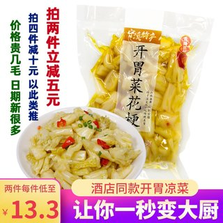 Appetizers 500g Ningxi Specialty Braces Fast Nukky Pickled Whitening Hotel