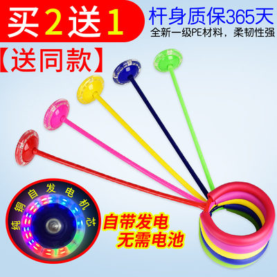 Bouncing ball children's toy elastic flashing foot yo ball sleeve foot ring luminous rotation single foot bouncing and throwing ball E
