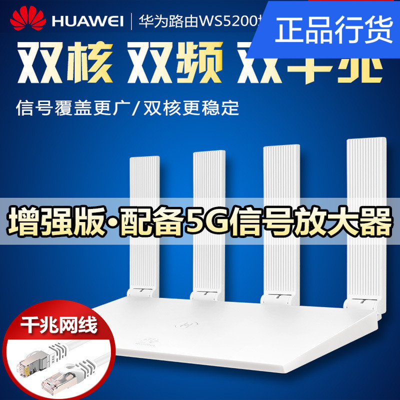 华为WS5200增强版双频1200M家用智能穿墙王5G优先高速无线路由器