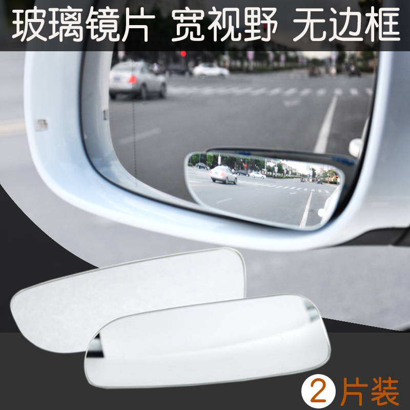 Car rear mirror small round mirror blind spot mirror adjustable wide angle 360 degree Infinity large field of vision reversing auxiliary mirror on the mirror