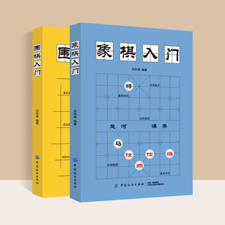 2 Chinese Chess Getting Started Go Tutorials Getting Started Books Beginners Preschool Pupils Happy Go Classroom Quick Go Books Teaching Materials Chess Book Encyclopedia Chinese Chess Book Book Chess Book Chess Book Book Encyclopedia