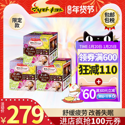 Japan Matsumoto Qinghua Wang steam eye mask hot compress relief eye fatigue 20 * 3 boxes 4 kinds of fragrance