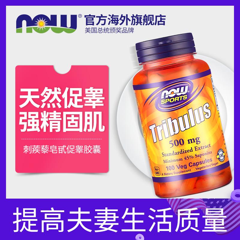 GMP认证:NOW 诺奥 刺蒺藜皂苷胶囊100粒