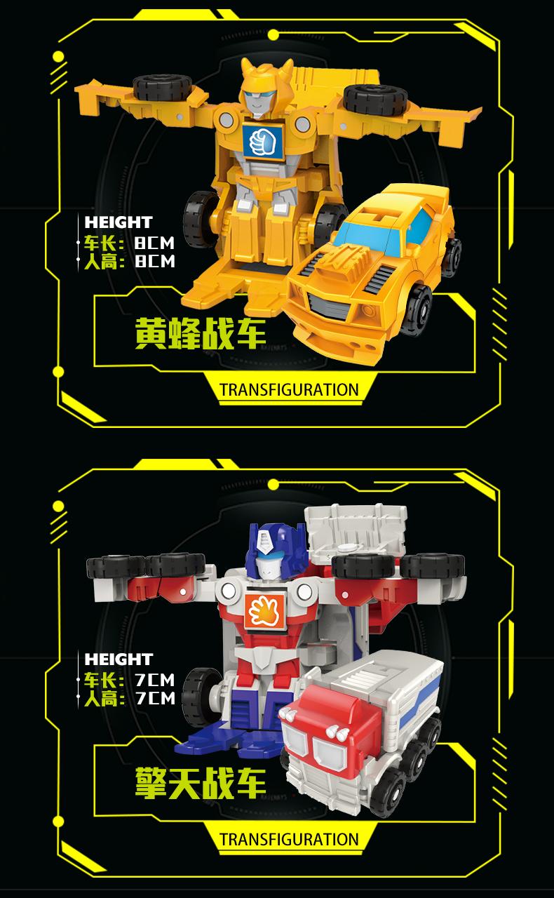 变形玩具大黄蜂迷你小汽车机器人金刚手动模型警车飞机坦克男孩详细照片