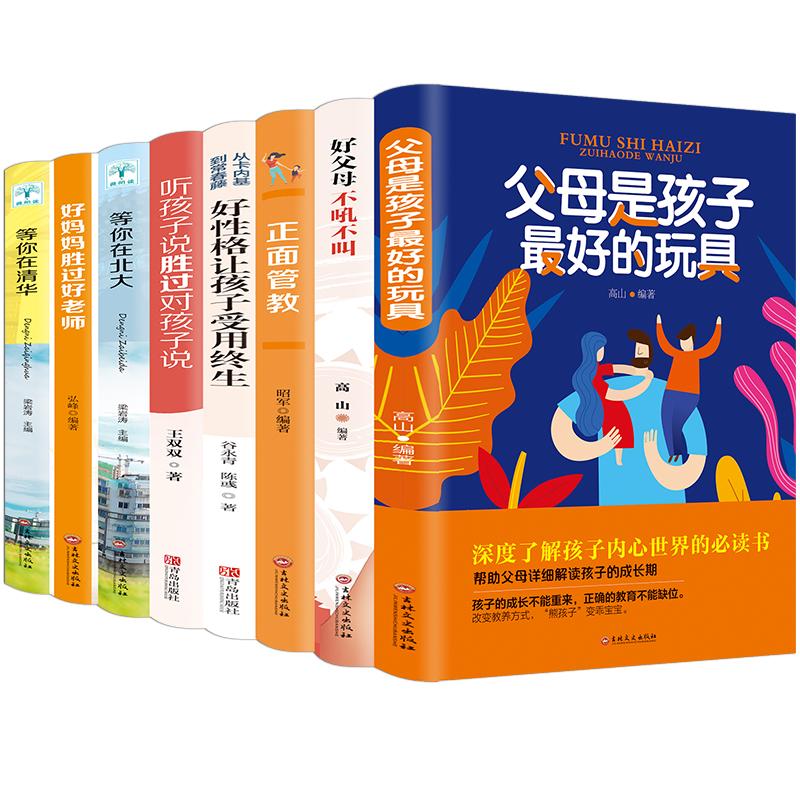 8册育儿书籍父母必读 正面管教正版好妈妈胜过好老师你就是孩子最好的玩具教育孩子的书籍不吼不叫养育男孩女孩儿童心理学畅销书籍