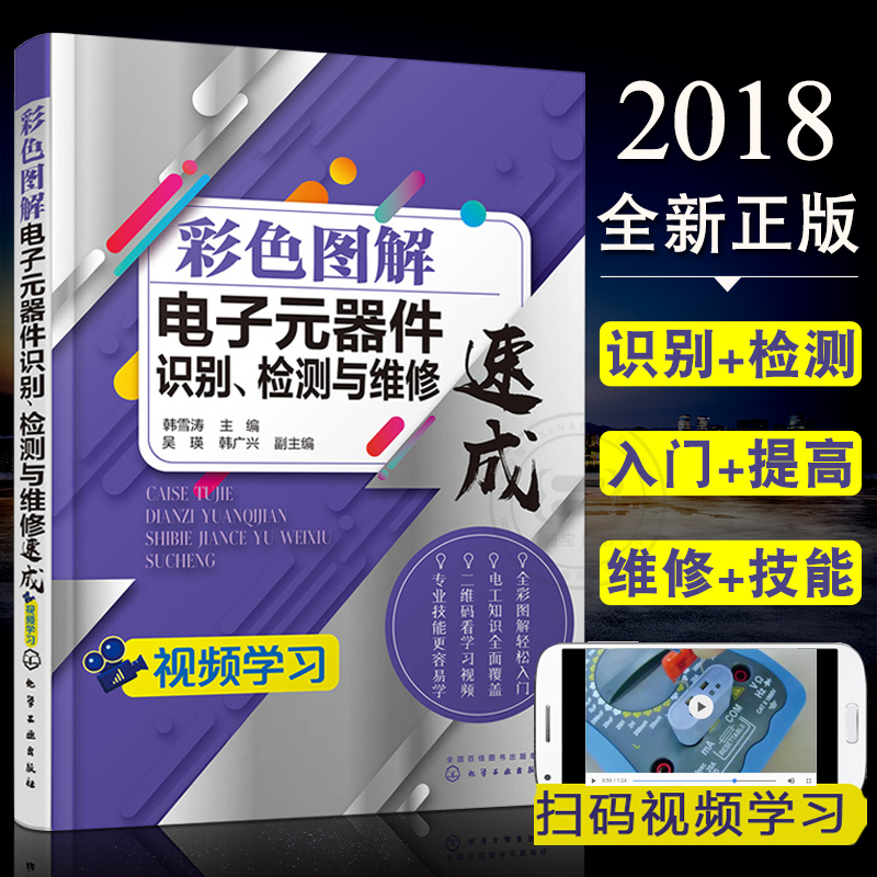 Genuine electronic components books color graphic electronic components  identification detection and maintenance of circuit board maintenance of