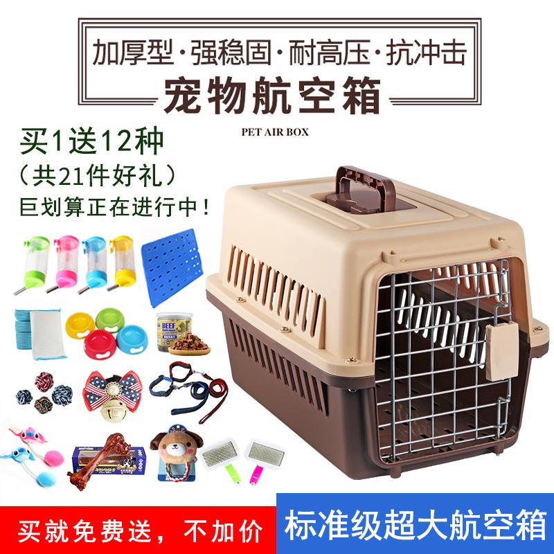 Большая собака собака воздушный бокс собака cat клетка портативный транспорт собака воздушный транспорт флажок кот с вне путешествия чемодан