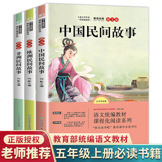 All 3 volumes of Chinese folk stories, African folk stories, European folk stories, fifth grade first volume, genuine primary school students must read extracurricular books, classic bibliography teacher recommended happy reading bar snail girl