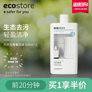 【限量折扣】新西兰进口ecostore洗碗液宝宝专用奶瓶清洗剂清洁剂500ml不伤手