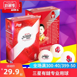 Red double-hi table tennis 3-star top new material 40 plus Samsung has 鏠 professional big tournament match ball