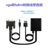 vga hdmi conversion line with audio HD conversion line 1080P HD