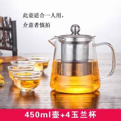 玻璃茶具套装耐高温花茶壶不锈钢过滤泡茶器加厚耐热透明简约家用