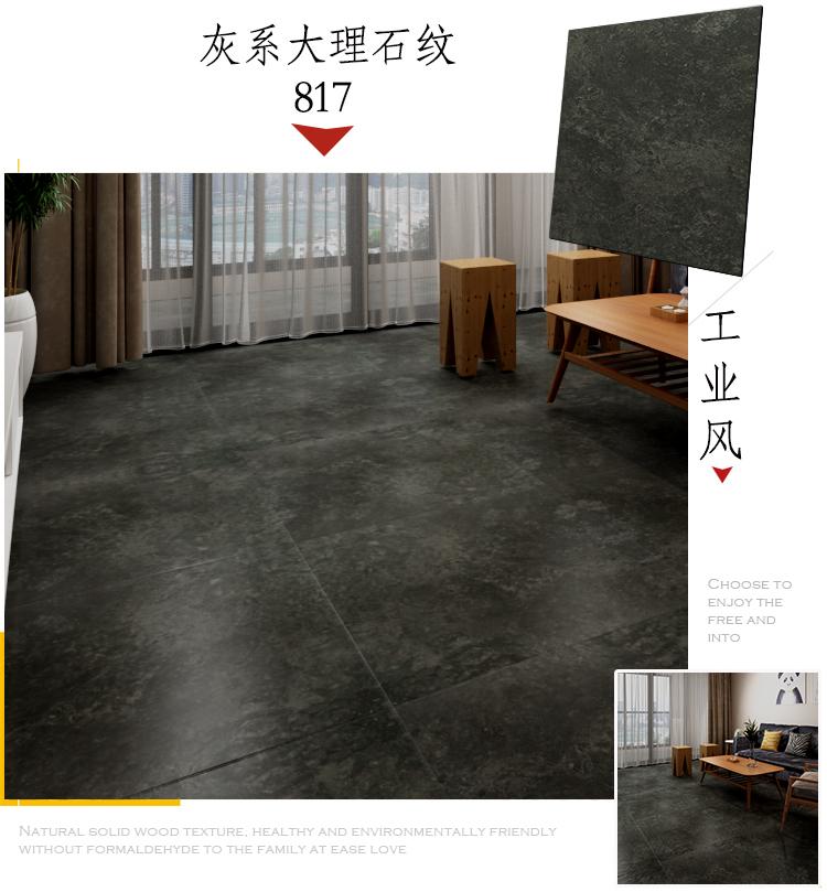 地板贴自粘地板革加厚耐磨防水泥地直接铺地板贴塑胶地板家用详细照片