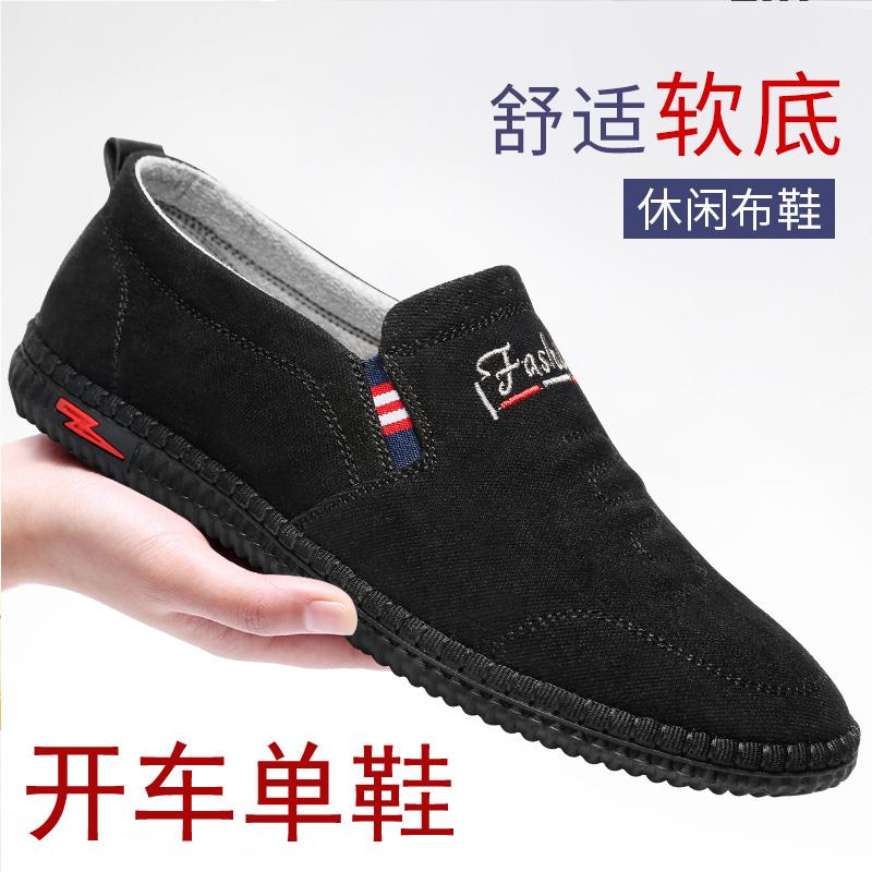 达三江老北京布鞋春秋男单鞋v布鞋黑色底开车橡胶男鞋套脚透气黑底
