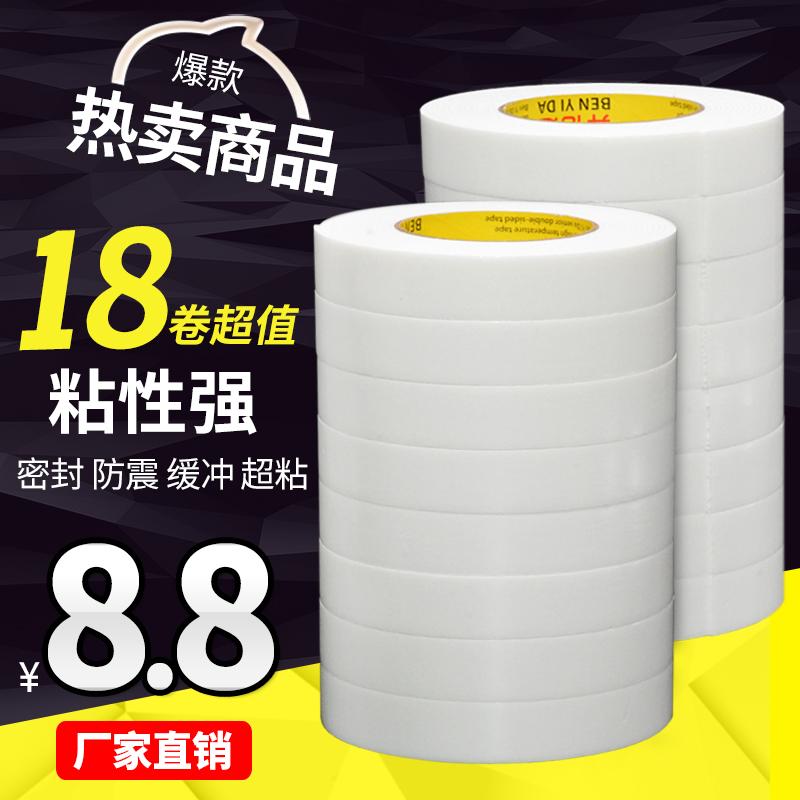 广告泡棉双面胶超粘泡沫加厚固定贴胶带办公用品胶带海绵墙面高粘度防水宽白色1MM2MM厚宽5-10CM泡沫强力v广告