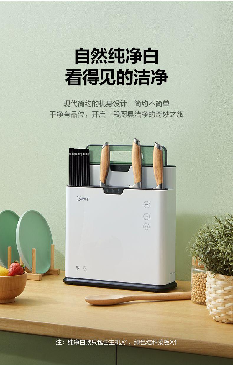美的 砧板/刀具/筷子  紫外线+热风烘干 消毒机 图14