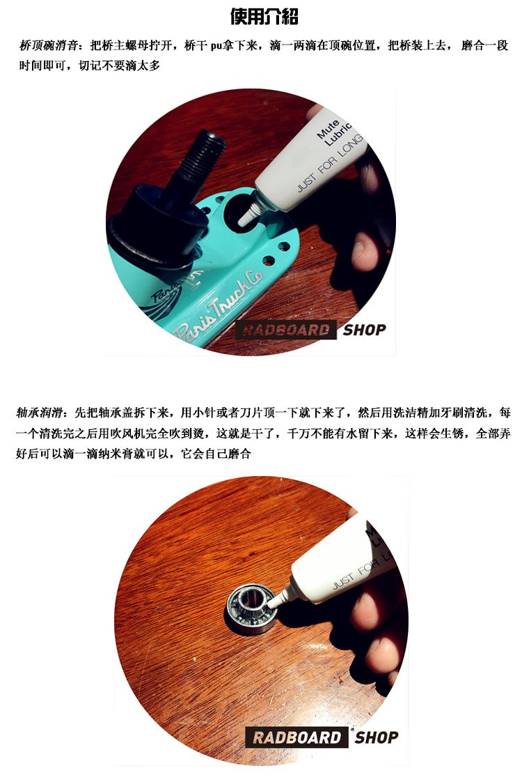 戶外之家Lubrication 納米膏 長板滑板軸承潤滑 橋頂碗消音納米潤滑油膏狀