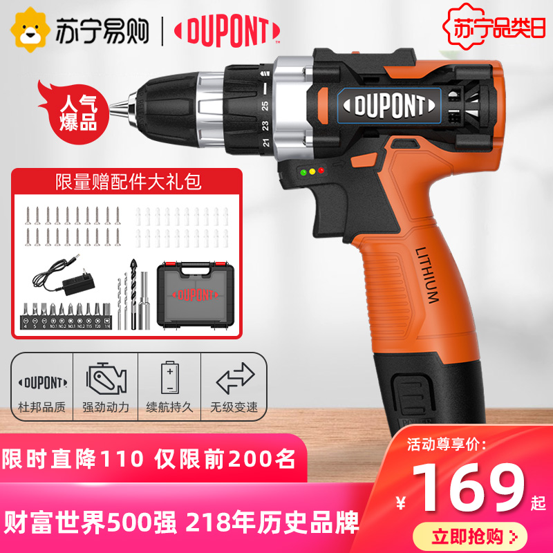 DuPont DuPont electric drill household tools hand drill lithium-electric multi-function electric screwdriver charging pistol drill