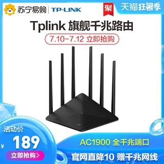 Tp-link AC1900 Gigabit port router tplink home broadband fiber high-speed WiFi wireless dual frequency 5g through wall 7660 flagship store student