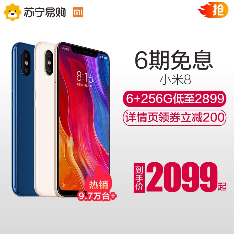 【Купон уменьшен на 200 и имеет 6 беспроцентных】Xiaomi / Просо Просо 8-й ежегодный флагман полностью 45 屏 骁 龙 845 процессор официальный оригинал смартфон