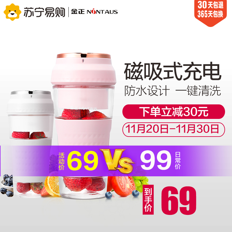 Kim Jong-in portable rechargeable juicer small household juicer electric juicer mini-juice machine juice cup