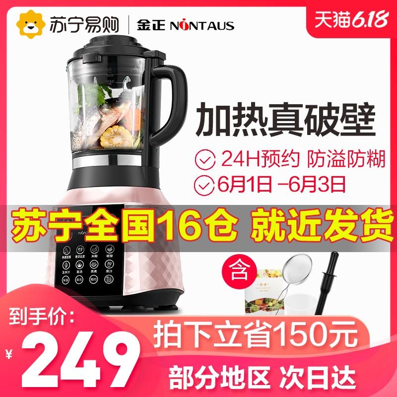 金正PB35v智能破壁预约机智能家用料理多功能辅食机豆浆机搅拌机
