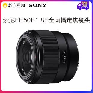 Sony/ sony FE50mm F1.8 SEL50F18F FE501.8 все живопись ширина фиксированное фокусное расстояние портрет камера объектив