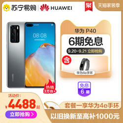 Huawei/HUAWEI P40 5G mobile phone Kirin 990 Leica three-shot 30x zoom fast charge business camera official flagship store genuine Huawei p40