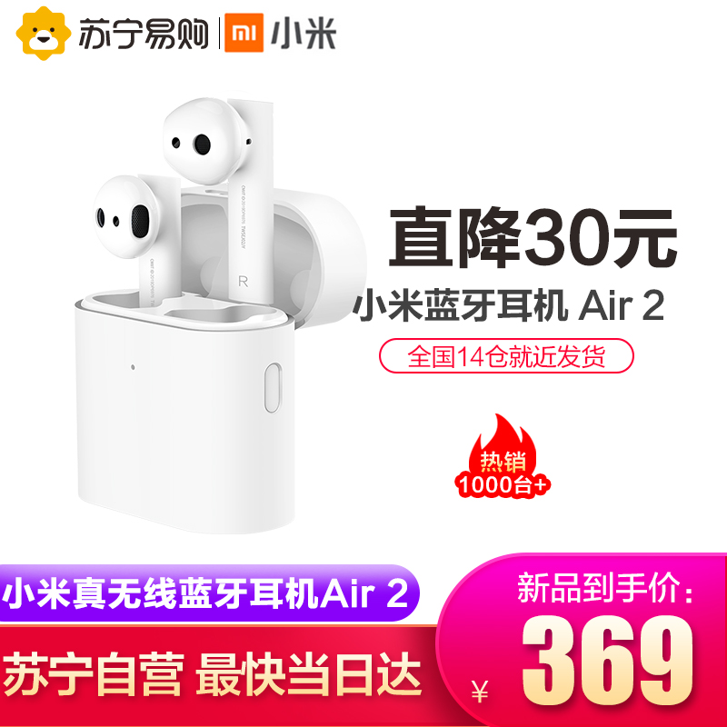 xiaomi bluetooth headset air2 real wireless earplug noise reduction campaign mini dual in ear driving support apple