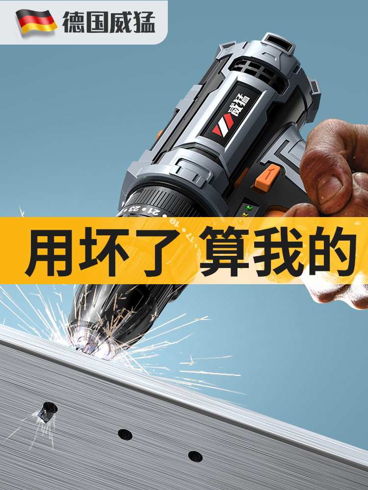 Wei Wei multi-functional lithium-electric drill charging small electric drill electric drilling electric drilling household electric screwdriver electric drill