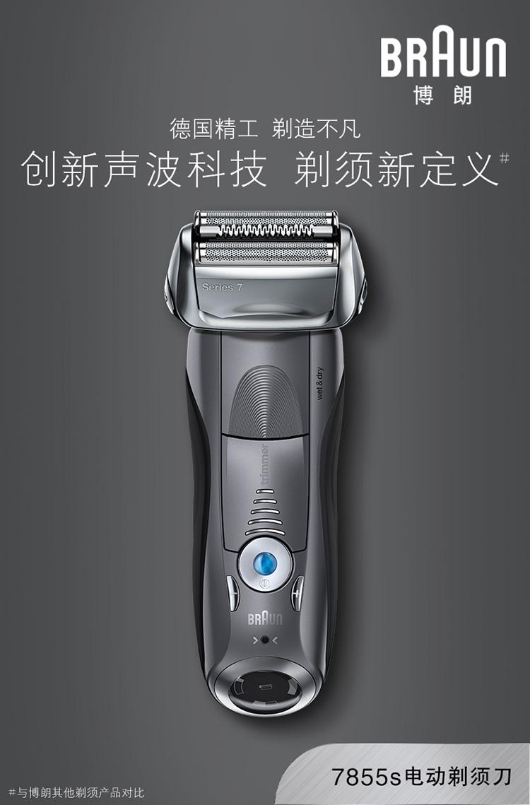 Braun 博朗 7系 7855S 三刀头电动剃须刀 ¥631.12