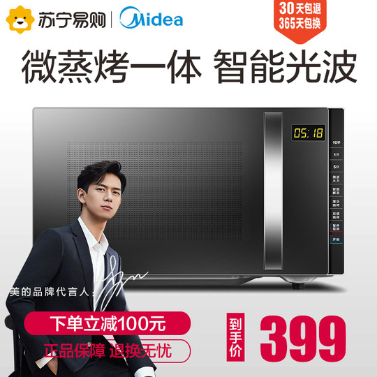 Midea / US microwave oven for household smart business tablet barbecue multifunction 20L M3-L205C