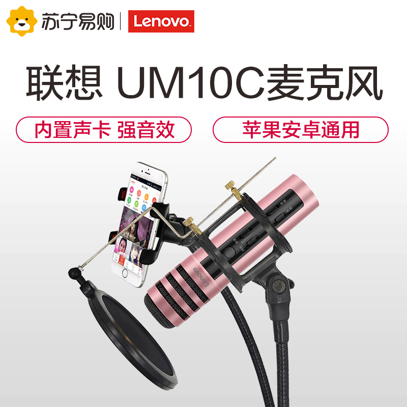 Lenovo/ объединение UM10C мобильный телефон люди k песня емкость микрофон микрофон установите