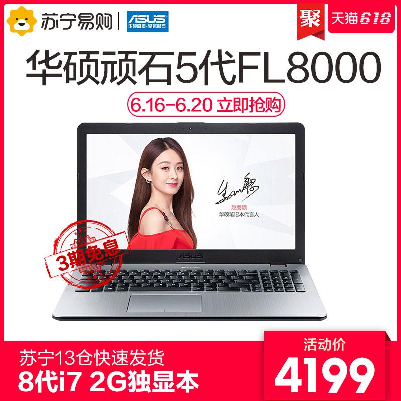 ноутбук ASUS FL8000 I7 ASUS