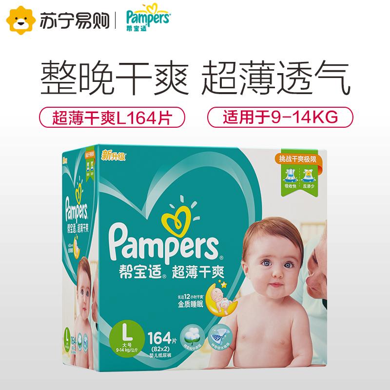 Помогите сокровище подходит бумага подгузник L164 лист зеленый помогите тонкий сухой мужской и женщины ребенок общий воздухопроницаемый моча не мокрый