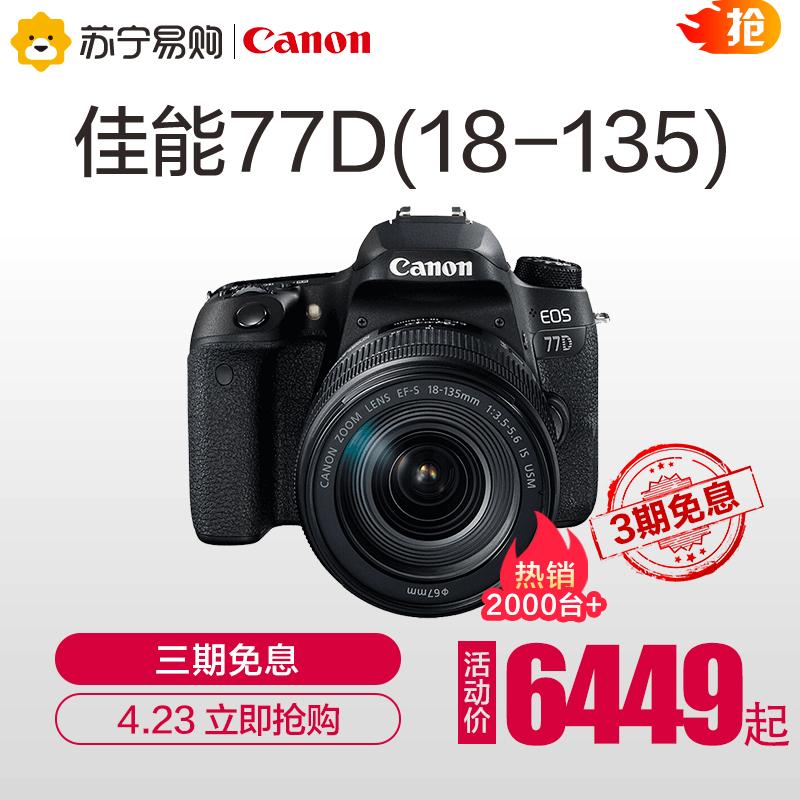 新款Canon/佳能EOS 77D 18-135mm 单反相机数码相机套机 保证正品