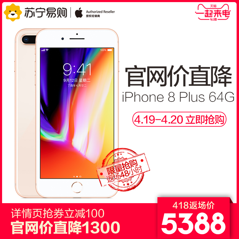 【As low as 5388】Apple/Apple iPhone 8 Plus 64G Netcom Mobile Phone Apple 8p
