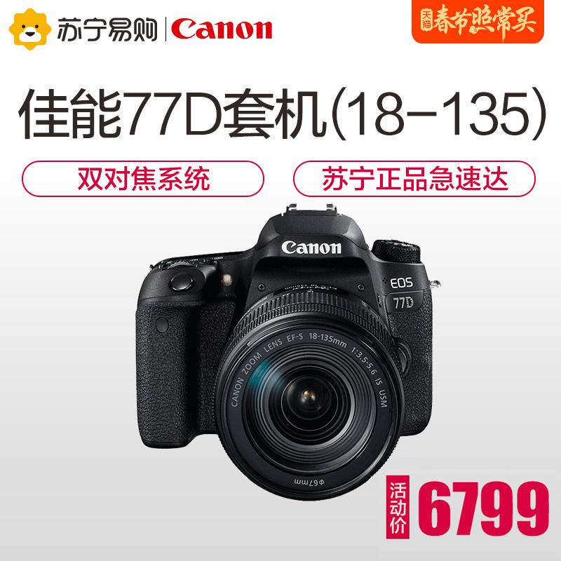 Новый Canon/ канон EOS 77D 18-135mm зеркальные камера цифровой камера комплект гарантируется качественная продукция