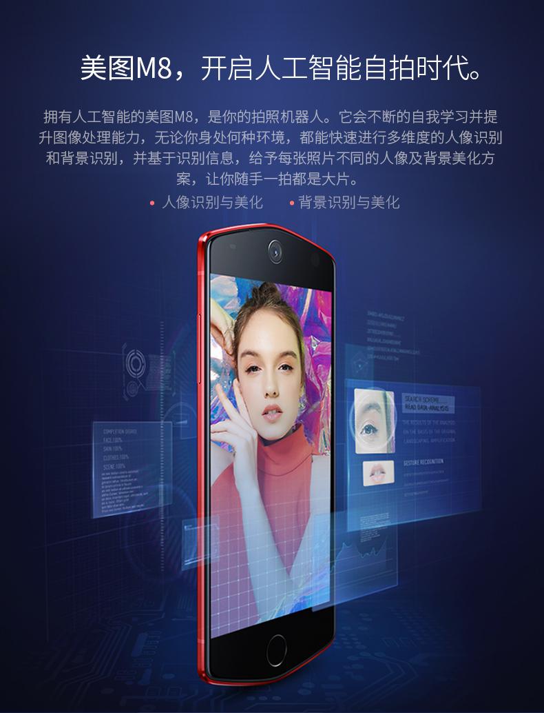 美图M8,开启人工智能自拍时代。拥有人工智能的美图M8,是你的拍照机器人。它不断的自我学习并提升图像处理能力,无论你身处何种环境,都能快速进行多维度的人像识别和背景识别,并基于识别信息,给予每张照片不同的人像及背景美化方案,让你随手一拍都是大片。